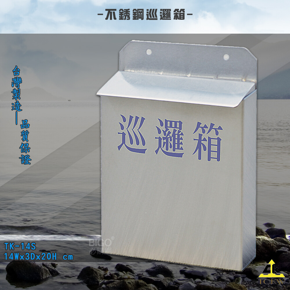 鐵金鋼台灣製造tk-14s 不銹鋼巡邏箱 巡守箱 駐點巡邏 投遞箱 信箱 巡邏箱 收件箱 收信箱
