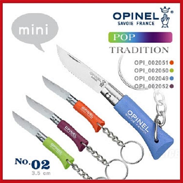 OPINEL Pop steel TRADITION 法國刀流行彩色系列附鑰匙圈 No.02【AH53029】99愛買小舖