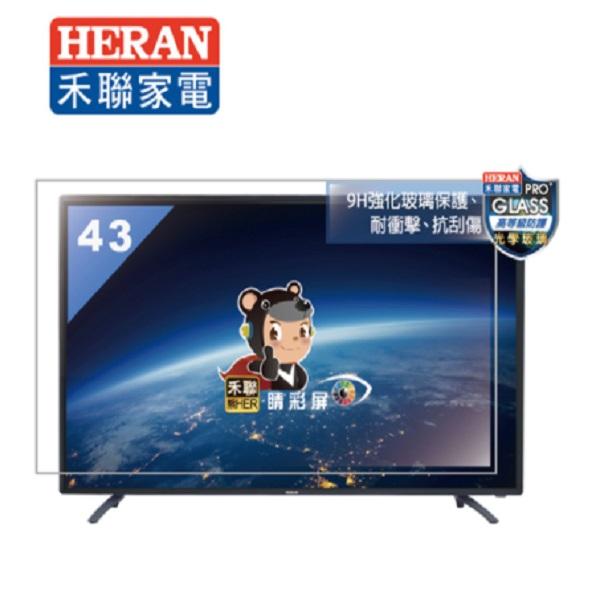 HERAN 禾聯 43型 強化玻璃液晶顯示器+視訊盒 HD-43GA3 含運不裝