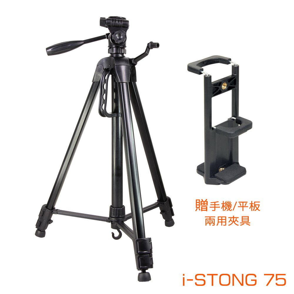 i-Strong 75 便攜型鋁合金三腳架 相機/手機/平板可用 附手機/平板兩用夾具