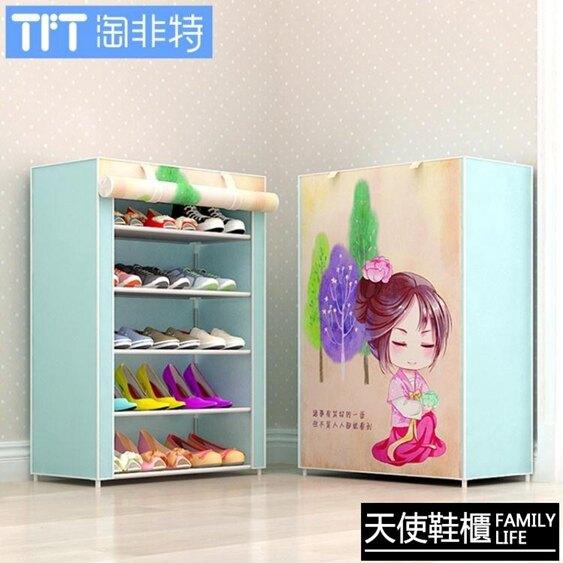 簡易鞋架多層家用防塵組裝經濟型省空間宿舍小鞋架子收納櫃布鞋櫃【免運】