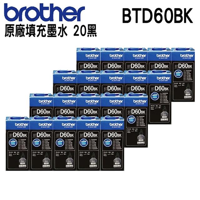 【20入組】Brother BTD60BK 黑色 原廠填充墨水
