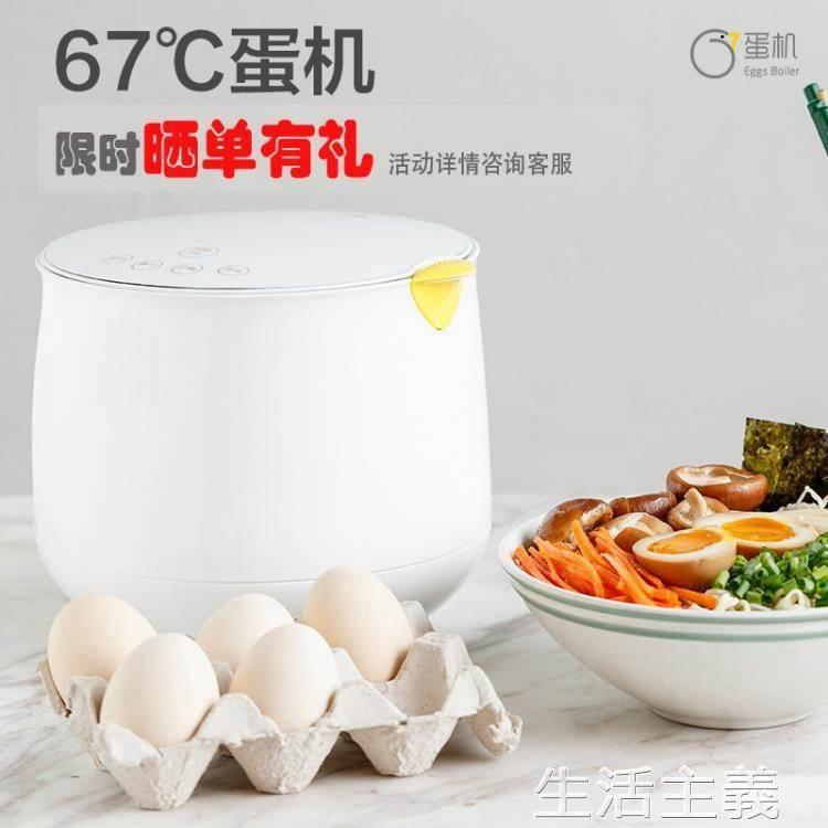 蒸蛋器 煮蛋器免扎孔67度蛋機溫泉蛋溏心蛋日式蒸蛋羹機家用自動斷電