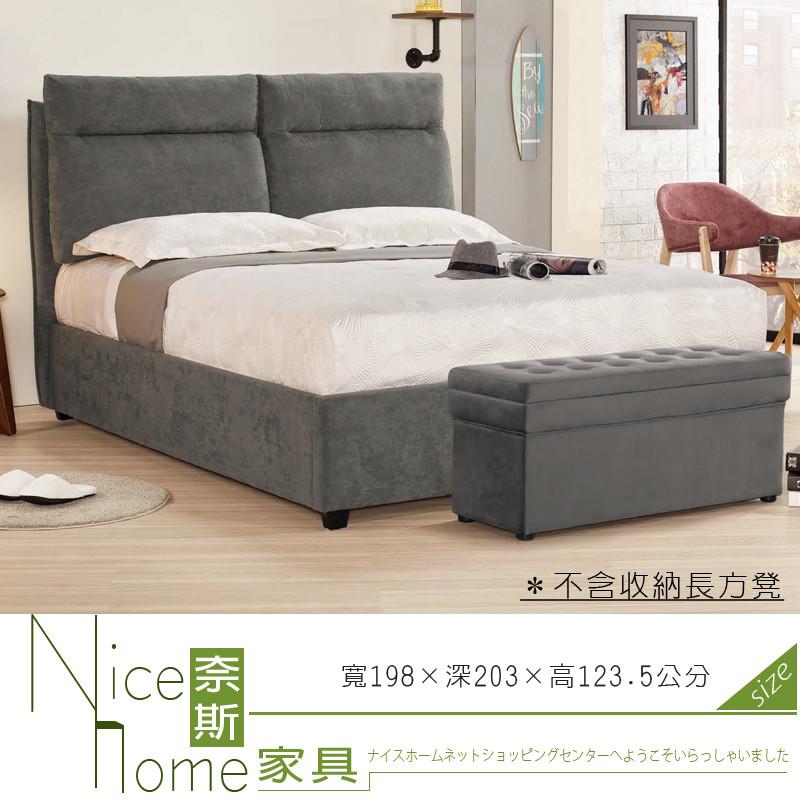 奈斯家具nice336-7-hp 卡羅爾6尺雙人床/灰色