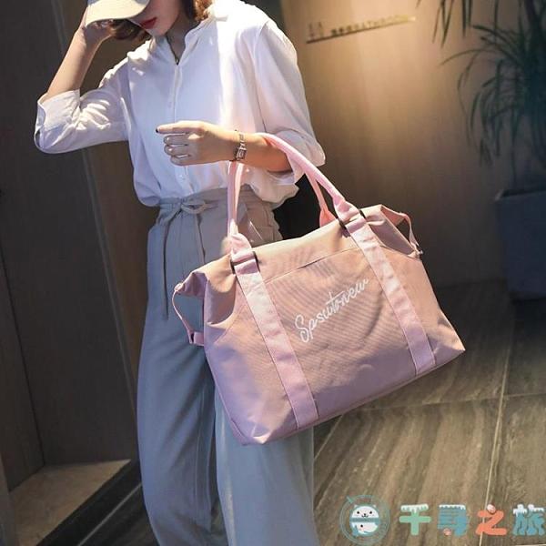 女手提大容量輕便行李袋短途背包旅游出差待產健身包【千尋之旅】