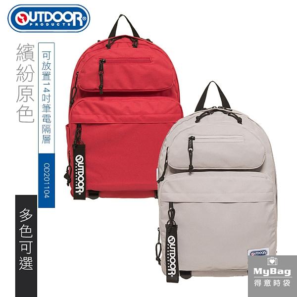 OUTDOOR 後背包 繽紛原色 14吋 筆電包 透氣背墊 雙肩包 OD201104 得意時袋