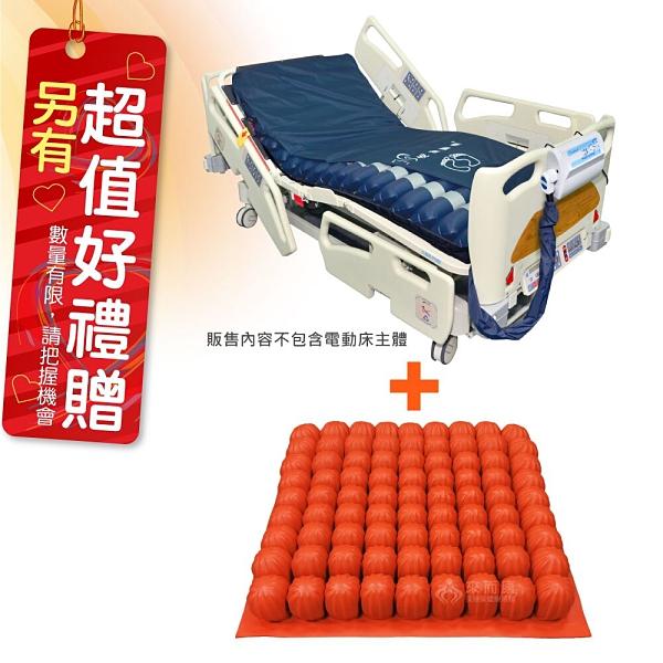 來而康 派立 交替式壓力氣墊床 8535圓管+悅發 浮動坐墊 S-599 贈 果凍凝膠坐墊