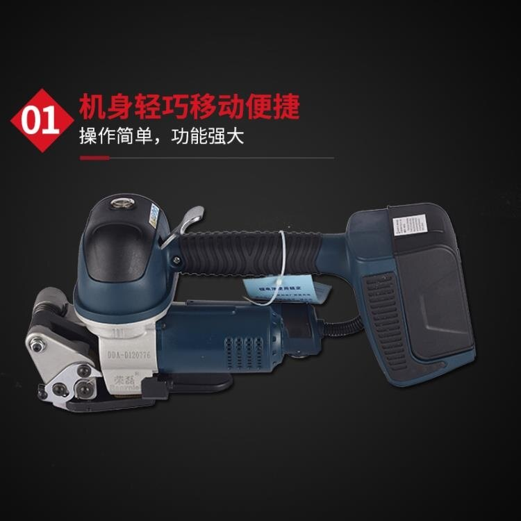 捆扎機 榮磊大拉力DD19A手提式電動打包機PET塑鋼帶自動打包熱熔接捆扎機全自動