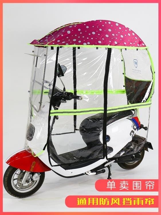 電動車雨棚側簾全封閉防雨側防風簾擋風簾透明板雨簾電瓶車擋風罩 新年促銷