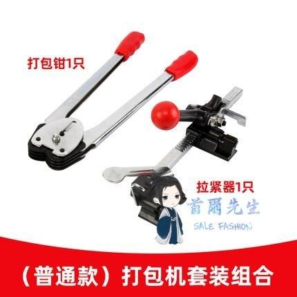 手動打包機 套裝拉緊器捆扎機塑料手工打包帶捆機pp包裝帶