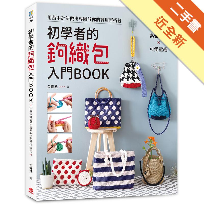初學者的鉤織包入門BOOK:經典圖樣x素雅簡約x可愛童趣,用基本針法做出專屬於你的實用百搭包 [二手