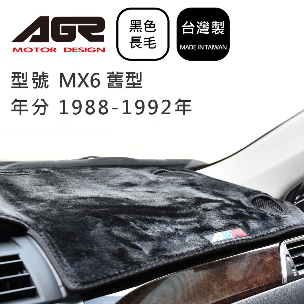 【AGR】避光墊 MX6 舊型 1988-1992年 Mazda馬自達 長毛黑色