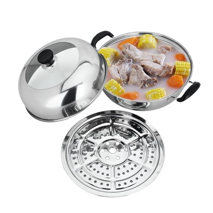 單層蒸鍋不銹鋼湯蒸鍋1層蒸籠 蒸鍋湯鍋兩用鍋 電磁爐火鍋26cm