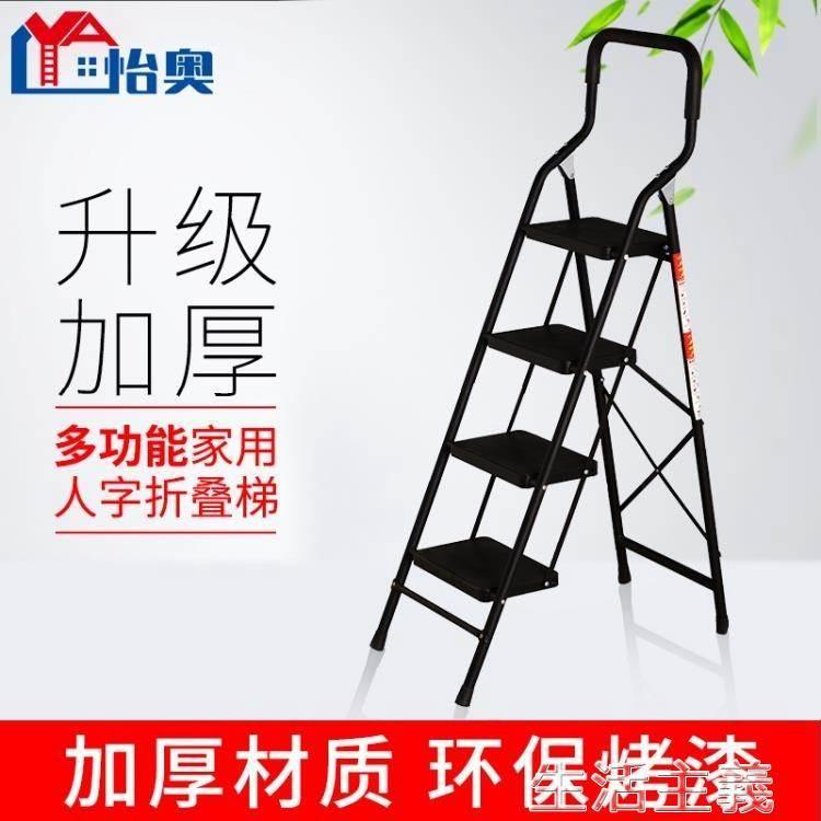 伸縮梯 鋼管梯家用梯子防滑踏板人字梯摺疊梯四步踏板梯子多功能樓梯