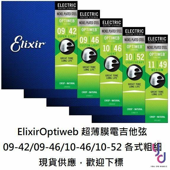 (現貨免運)~Elixir Optiweb 19077 10-52 超薄膜 抗鏽 電吉他弦