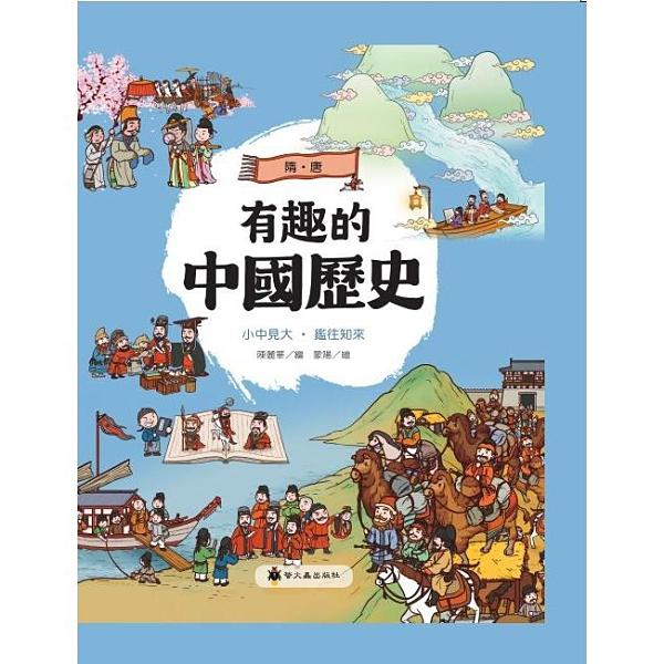 有趣的中國歷史:隋唐