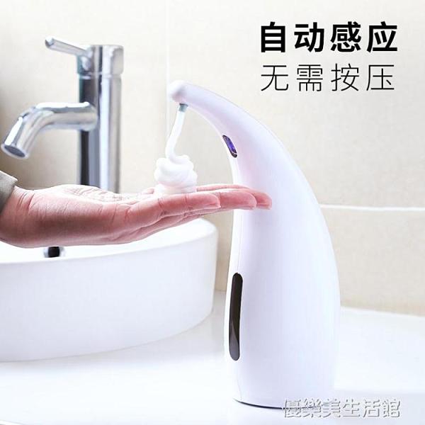 全自動智慧感應洗手液器皂液器衛生間浴室家用兒童電動泡沫抑菌
