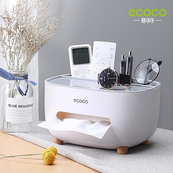 抽紙盒家用客廳茶幾創意可愛北歐輕奢多功能遙控器收納紙巾盒