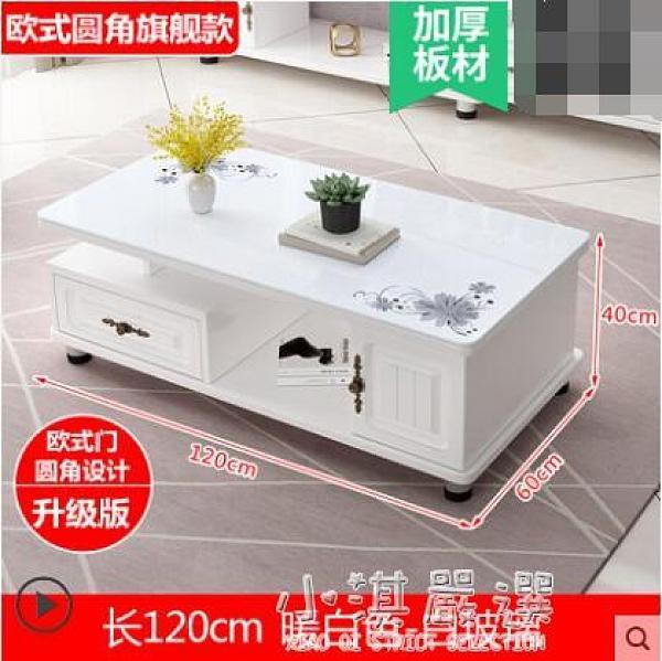圓角茶几簡約現代家用客廳小戶型歐式電視櫃茶桌玻璃茶几桌CY『小淇嚴選』