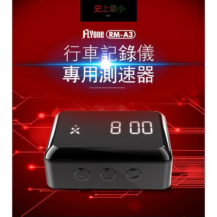 FLYone RM-A3 區間測速/固定測速 隱藏式GPS測速器(可搭各式行車記錄器)