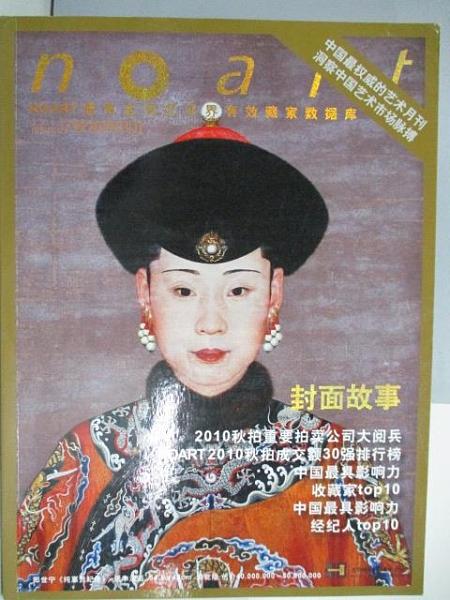 【書寶二手書T3/雜誌期刊_DCP】noart_2010/11_秋拍特刊II