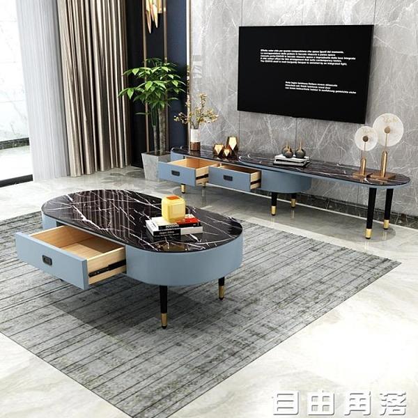 茶几 美式電視櫃茶幾組合輕奢後現代簡約小戶型客廳大理石玻璃電視機櫃CY 自由角落
