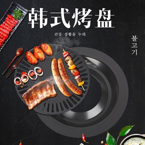 韓式烤盤不粘烤肉盤 卡式爐燒烤盤 家用韓式烤雞盤 不粘燒烤爐【618店長推薦】