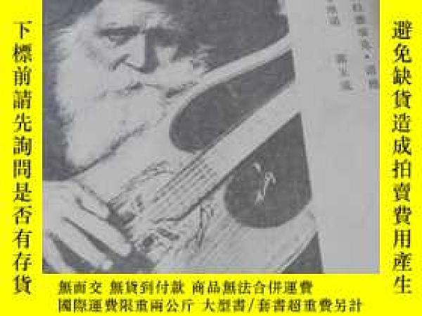 二手書博民逛書店罕見西班牙吉他教程Y268520 費拉德瑞克.諾德 河北美術出版
