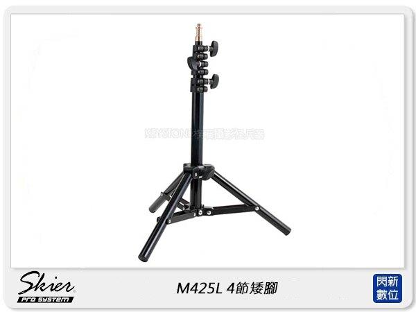 【滿3000現折300+點數10倍回饋】Skier M425L 4節 矮腳 燈架 127cm (ASX001 ,公司貨)