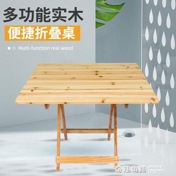 摺疊桌子實木小戶型簡易便攜式戶外吃飯方圓餐桌飯桌陽台家用擺攤 ATF