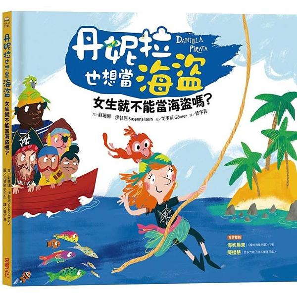 丹妮拉也想當海盜:女生就不能當海盜嗎?