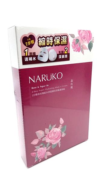 NARUKO 牛爾 2步驟森玫瑰面膜保濕霜速效組 4片/盒 效期2022.08