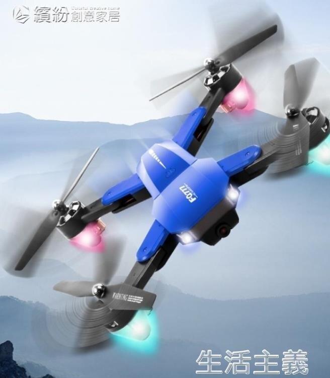 無人機 折疊無人機 高清專業航拍小型飛行器兒童直升機小學生玩具無人機 母親節新品