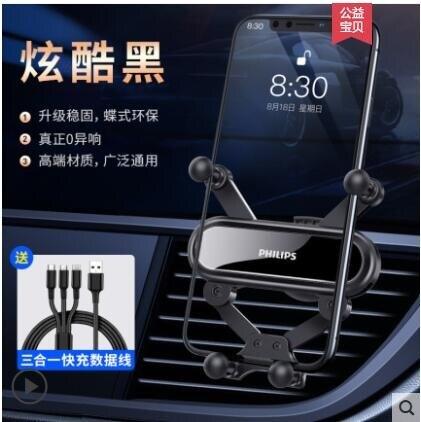 手機支架 車載手機架汽車手機導航支撐架車上車內車用出風口固定支架  雙12購物節