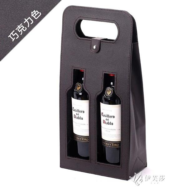紅酒禮盒雙支裝高檔葡萄酒禮品盒通用pu皮紅酒包裝皮袋YYS 【快速出貨】