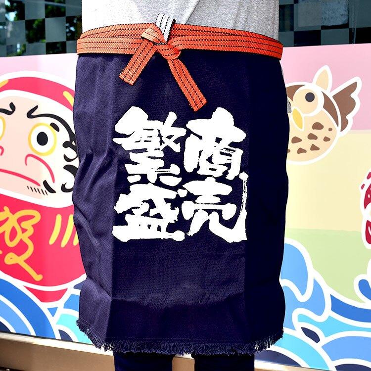 帆前掛 商売繁盛 商賣繁盛 圍裙 純綿 日本製