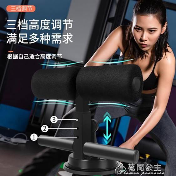 仰臥起坐輔助固定腳收腹機瑜伽運動捲腹吸盤式健腹健身器材家用板