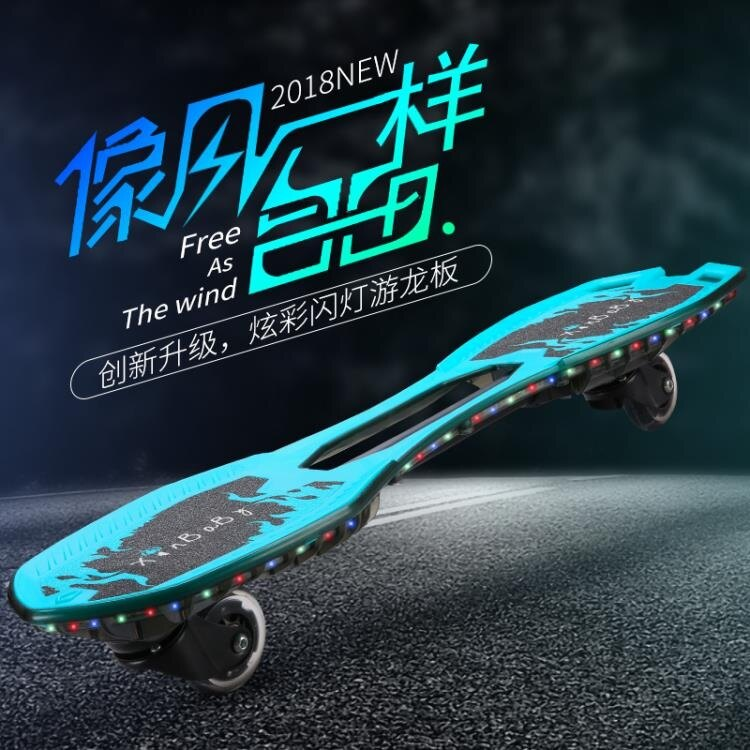 【快速出貨】滑板兒童滑板車搖擺二輪活力板大童初學者青少年成人兩輪閃光童車滑板 凯斯盾數位3C 交換禮物 送禮