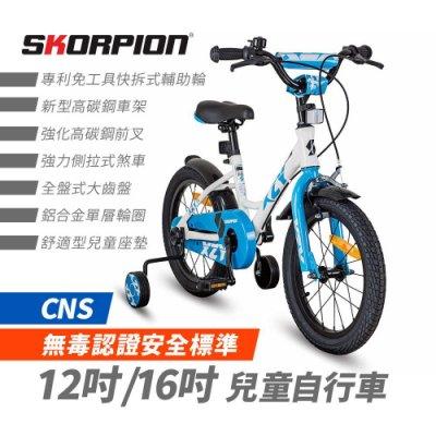 SKORPION 12吋兒童腳踏車 兒童自行車 幼兒自行車 幼兒腳踏車 無毒認證安全標準