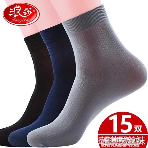 男士襪子超薄冰絲男襪耐磨夏季薄款男透氣夏天男式絲襪浪沙長筒襪 名購新品