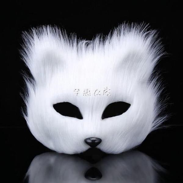 舞會半臉男女動物聊道具妝上狐貍表演面具新化齋小狐仙