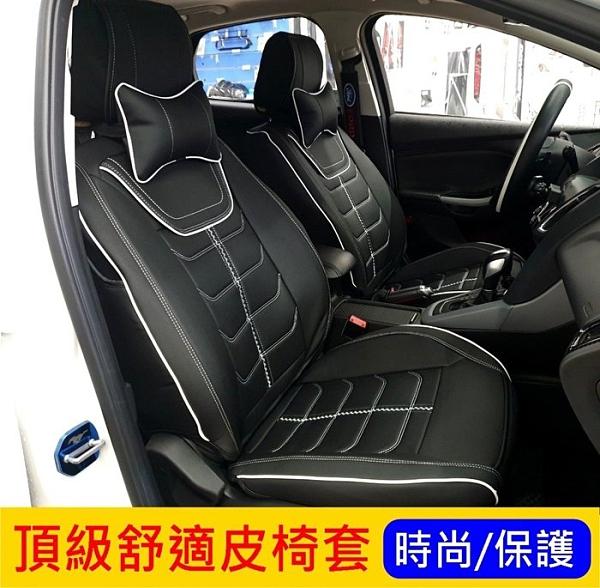 HONDA本田【FIT跑車款皮椅套】FIT全車系均適用 肌肉線條車縫 皮革椅套 內裝 保護套