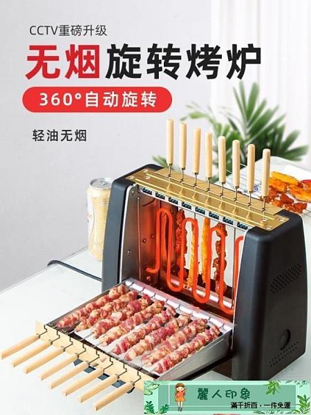 燒烤架 無煙旋轉電烤爐自動烤串機家用小型燒烤爐室內燒烤架電烤肉爐 麗人印象 免運
