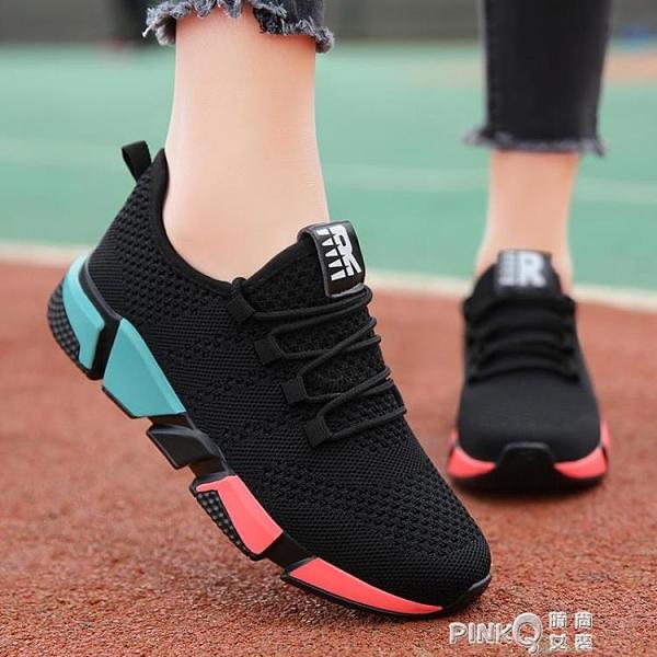 運動鞋女春夏旅游鞋黑色韓版百搭透氣輕便學生跑步鞋休閒健身鞋女 pinkQ 時尚女裝