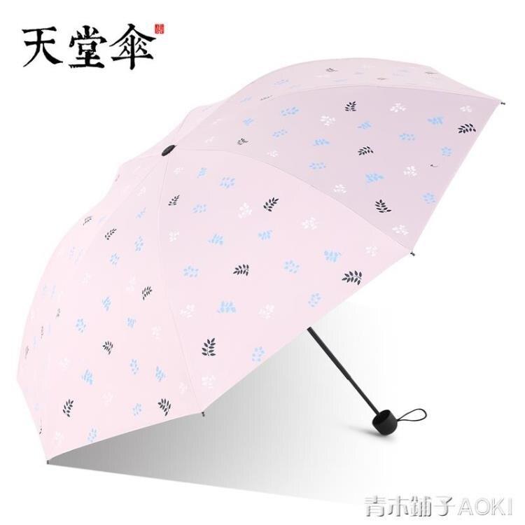 天堂傘旗艦店官網黑膠防曬太陽傘森系學生晴雨傘小清新摺疊傘男女