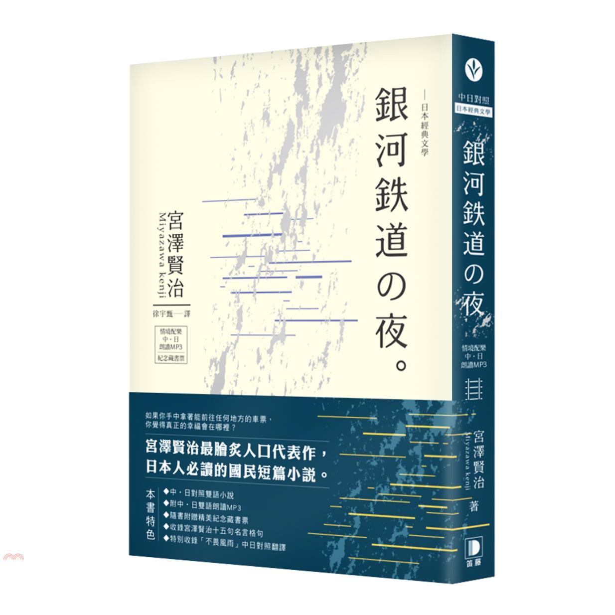 《笛藤》銀河鐵道の夜(附中日雙語MP3‧精美藏書票)[9折]