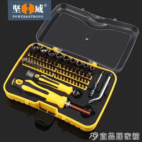 修表工具 70合1多功能螺絲批螺絲刀套裝工具手機電腦拆卸刀套筒組合 宜品