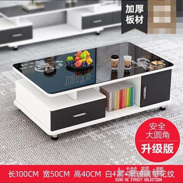 茶几簡約現代簡易客廳小茶几電視櫃鋼化玻璃小戶型家用茶几桌CY『小淇嚴選』