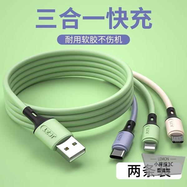 傳輸線三合一充電線器蘋果type-c安卓多頭通用【小檸檬3C】