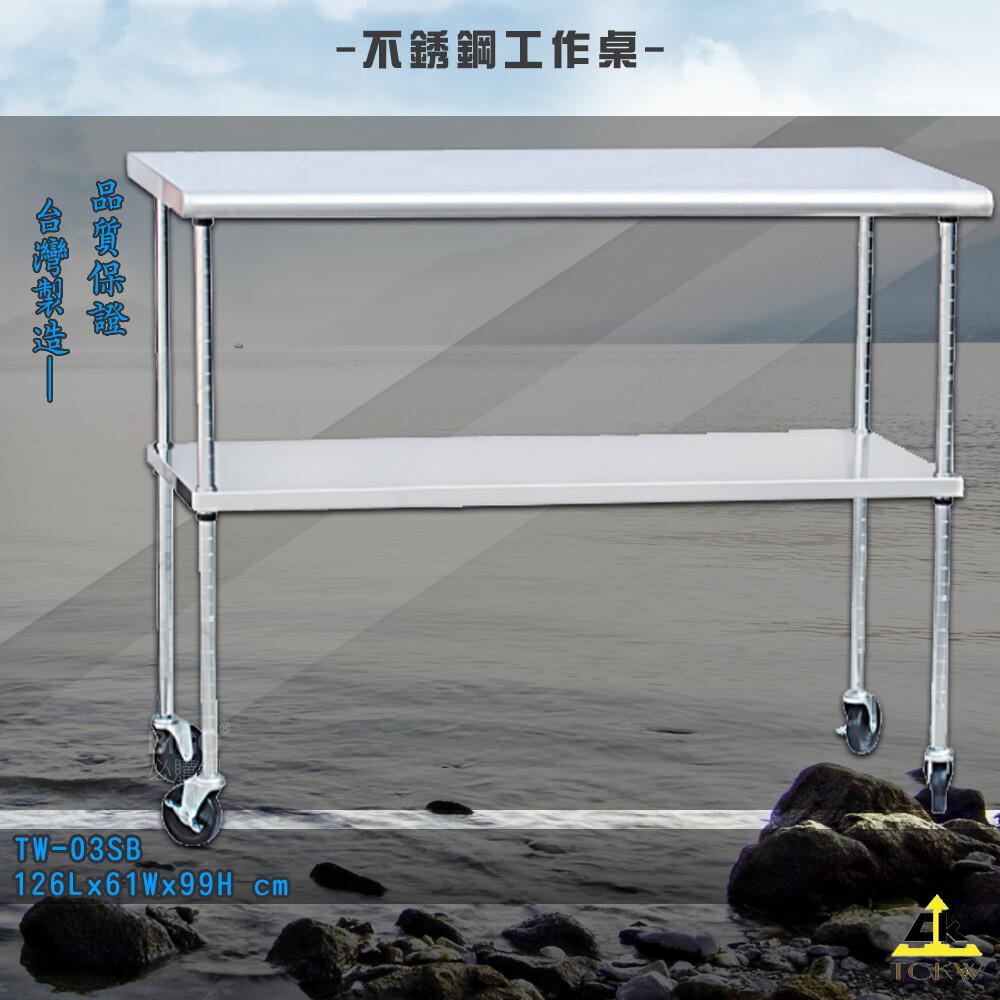 鐵金鋼台灣製造tw-03sb 不銹鋼工作桌 不銹鋼書桌 不銹鋼桌 活動桌 桌子 工作臺 工作桌